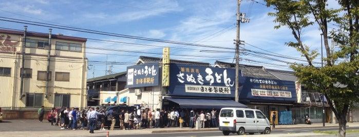 日の出製麺所 is one of Japan.