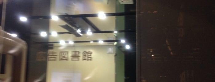 広告図書館 is one of 東京、専門図書館リスト - Time Out Tokyo.