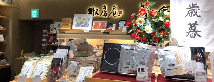 久原本家(茅乃舎・椒房庵) is one of (整理用)★ Kyusyu 九州.