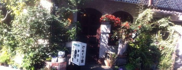 どんぐり舎 (どんぐりや) is one of Lieux sauvegardés par ブラック師匠.
