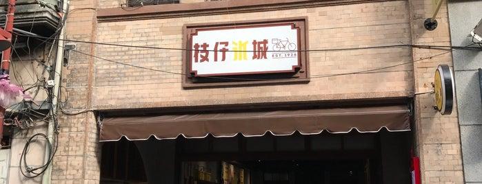 枝仔冰城 is one of Lieux qui ont plu à Citygirl.