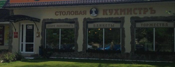Кухмистръ is one of Tempat yang Disimpan Екатерина.
