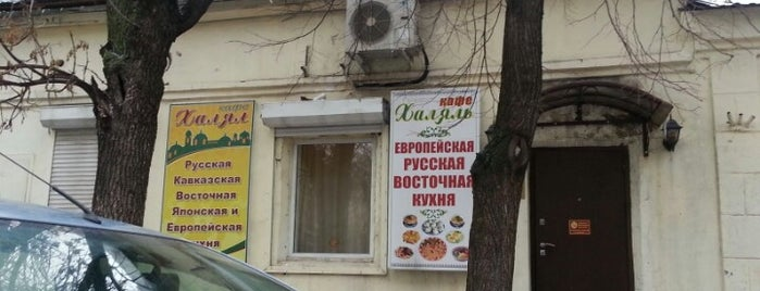 Халял is one of Sergey: сохраненные места.