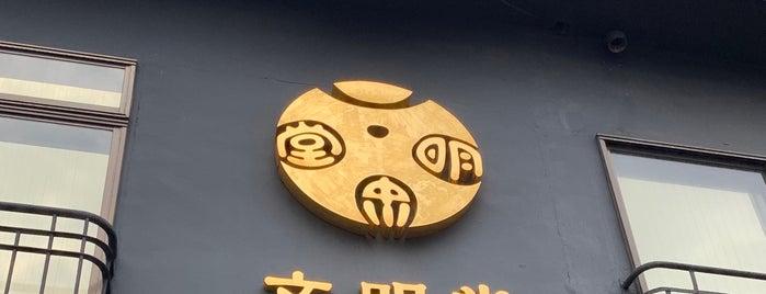 文明堂 総本店 is one of Nagasaki.