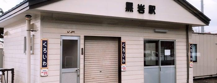 Kuroiwa Station is one of JR 홋카이도역 (JR 北海道地方の駅).