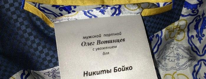 Олег Вотинцев Портной is one of вещиzm.