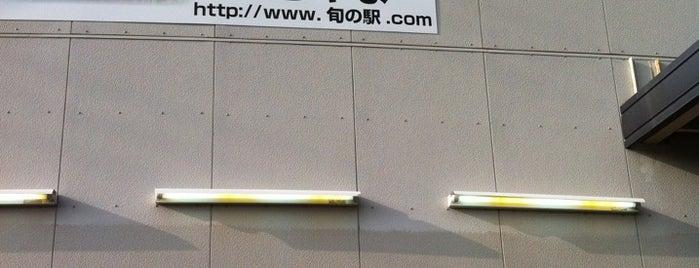 旬の駅 ならやま is one of Shigeo : понравившиеся места.