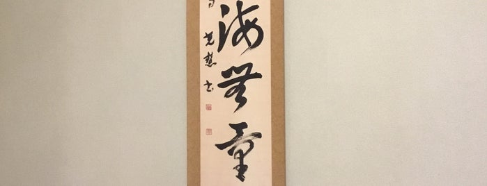 御菓子司 春日庵 is one of Orte, die 高井 gefallen.