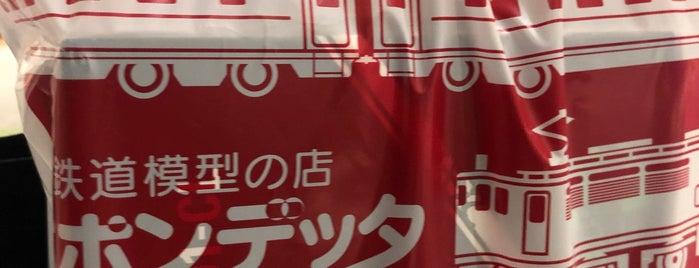 Popondetta is one of 全国のぽち・ポポンデッタ.