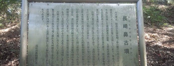 長崎鼻古墳 is one of 屋島 (Yashima).