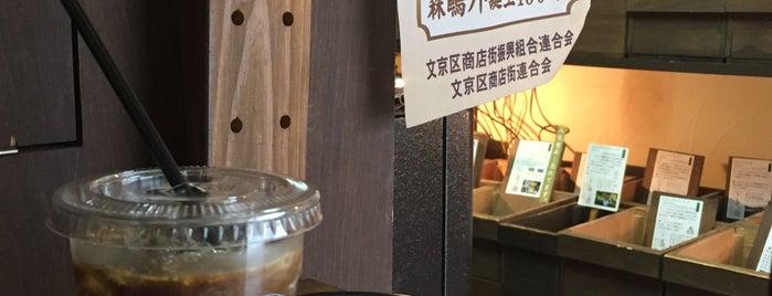 Yanaka Coffee is one of Lieux sauvegardés par Yuzuki.
