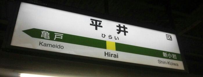 Hirai Station is one of JR 미나미간토지방역 (JR 南関東地方の駅).