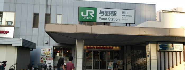 Yono Station is one of JR 미나미간토지방역 (JR 南関東地方の駅).