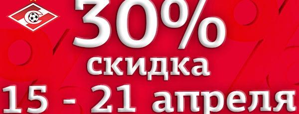 Магазин ФК «Спартак» is one of World.