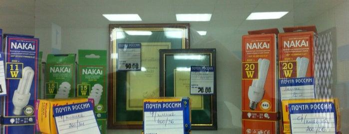 Почта России 443001 is one of สถานที่ที่บันทึกไว้ของ Kseniya.