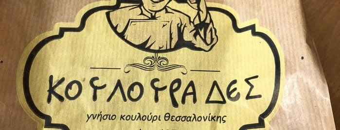 Κουλουράδες is one of Lieux qui ont plu à Spiridoula.