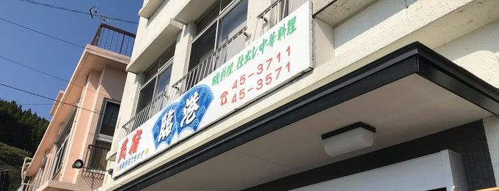 民宿・お食事処 臨港 is one of Miyazaki.