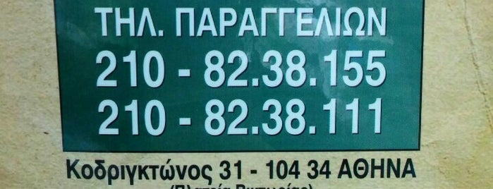 Αρχόντισσα is one of Διάφορα στο κέντρο.