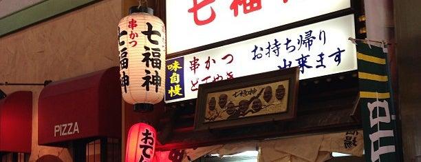 串カツ 七福神 is one of Shigeo 님이 좋아한 장소.