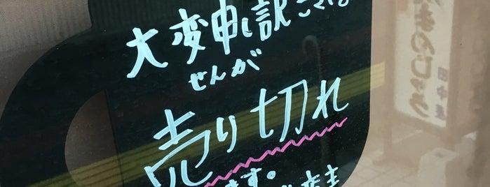 たなかや is one of Masahiroさんのお気に入りスポット.