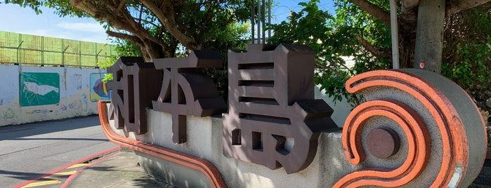和平島海角樂園 Ho-Ping Island Hi Park is one of Things to do - Taipei & Vicinity, Taiwan.
