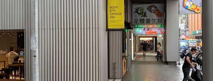 Bouti City Capsule Inn 璞邸城市膠囊旅店 is one of Locais curtidos por Alan.