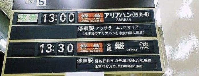 アリアハン is one of 関西マジキチポイント.