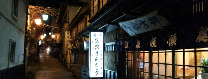 菓庵 小古井 is one of Lugares favoritos de 高井.