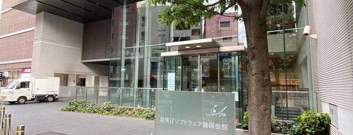 関東ITソフトウェア健康保険組合 大久保健診センター is one of Masahiro : понравившиеся места.