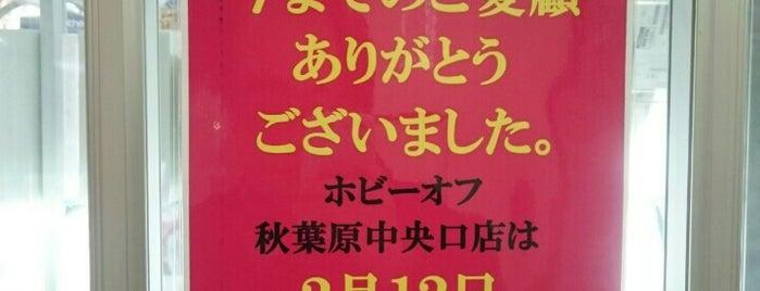 ホビーオフ秋葉原中央口店 is one of Tomatoさんのお気に入りスポット.