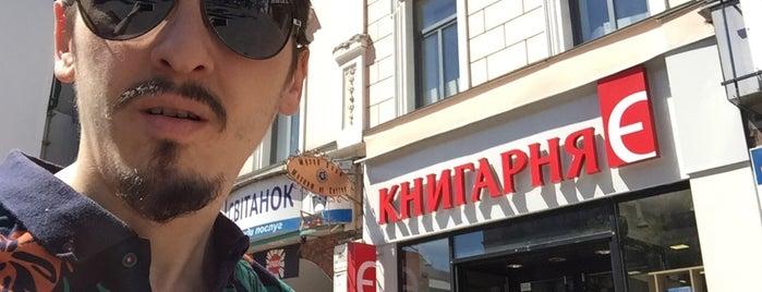 Книгарня «Є» is one of Samet'in Beğendiği Mekanlar.
