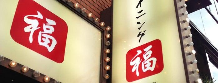 麺ダイニング 福 is one of Orte, die mnao305 gefallen.