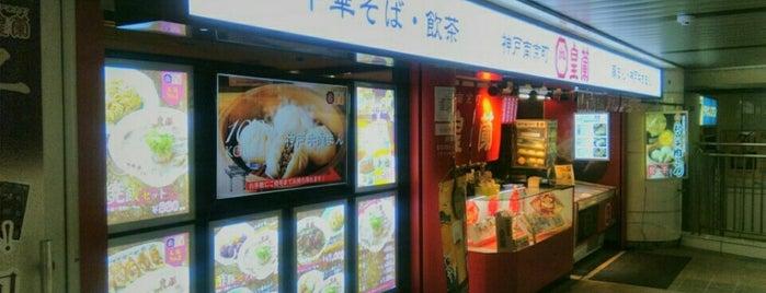 皇蘭 is one of Topics for Restaurant & Bar ⑤.
