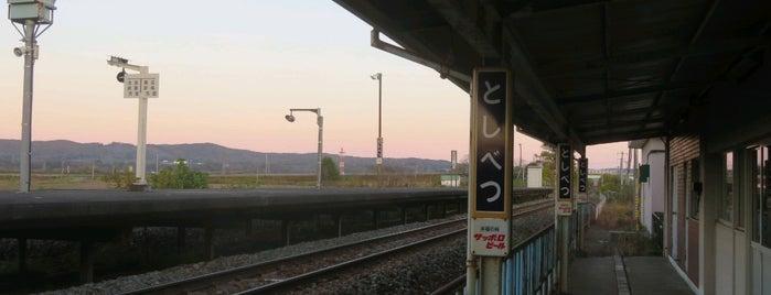 Toshibetsu Station is one of JR 홋카이도역 (JR 北海道地方の駅).
