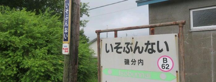 Isobunnai Station is one of JR 홋카이도역 (JR 北海道地方の駅).