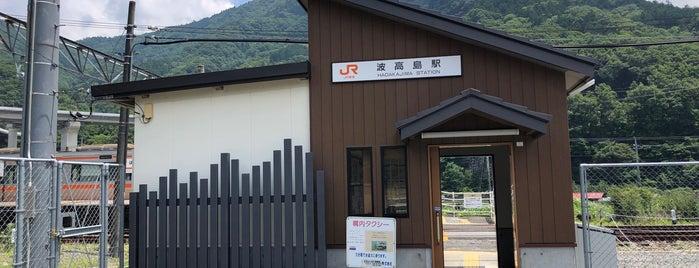 Hadakajima Station is one of JR 고신에쓰지방역 (JR 甲信越地方の駅).