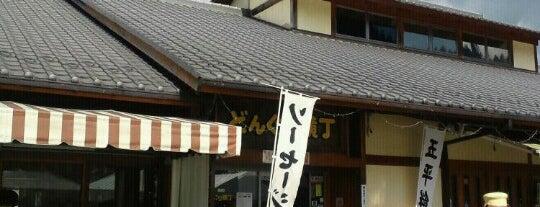 道の駅 どんぐりの里 いなぶ is one of Orte, die Shigeo gefallen.