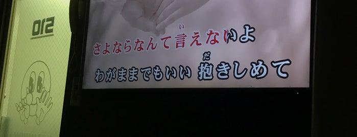Utahiroba is one of Orte, die 高井 gefallen.