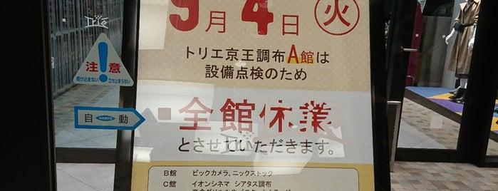 トリエ京王調布 is one of 思い出の場所.