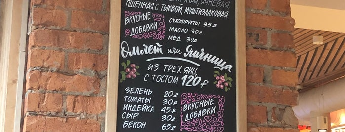 Брусника is one of Moscow Coffee.