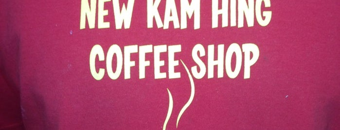 Kam Hing Coffee Shop 金興 is one of New York City Coffee by Subway Stop.