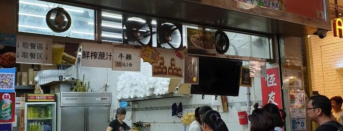 恆友魚旦 is one of Macau Food.