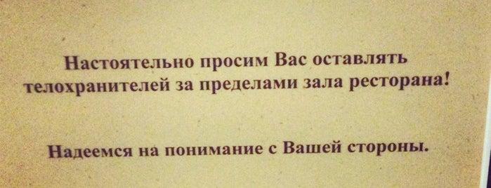 Pizzeria Napule is one of Смешные подсказки Киева..