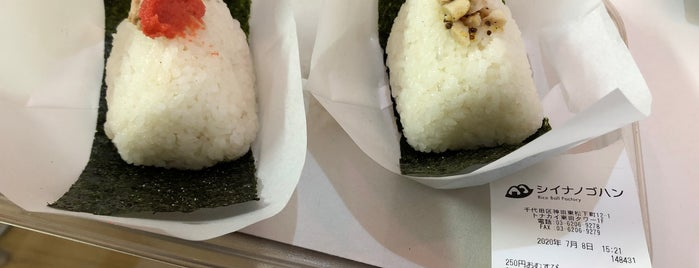 Shiina no Gohan Rice Ball Factory is one of Tokyo.
