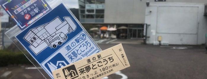 道の駅 来夢とごうち is one of Orte, die ZN gefallen.