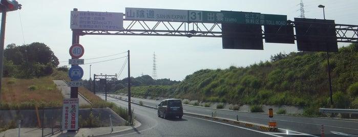 出雲IC is one of Orte, die Shigeo gefallen.