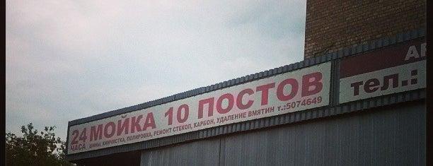 Мойка 10 Мест is one of Танки грязи не боятся?.