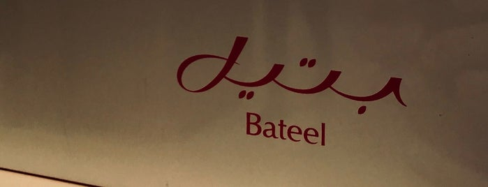 Café Bateel is one of Lugares guardados de Gabriel.