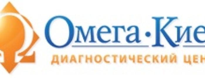 """Лабораторно-Диагностический центр """"Омега-Киев"""" is one of Dmitry: сохраненные места."""