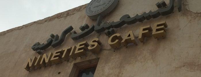 Altseenat Cafe is one of Qatar, Doha.